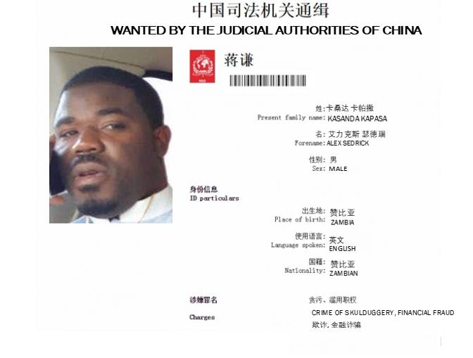 Zambian wanted in China for financial crimes